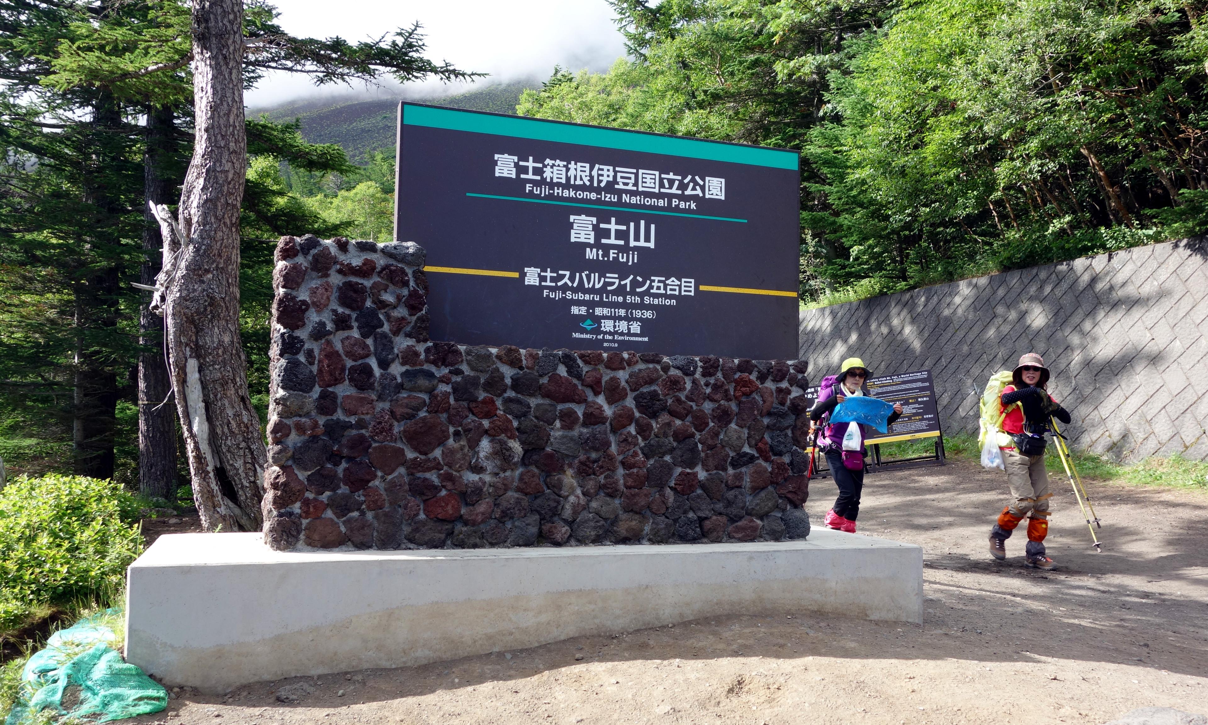20140807 010139 fujisan entrance after station 5