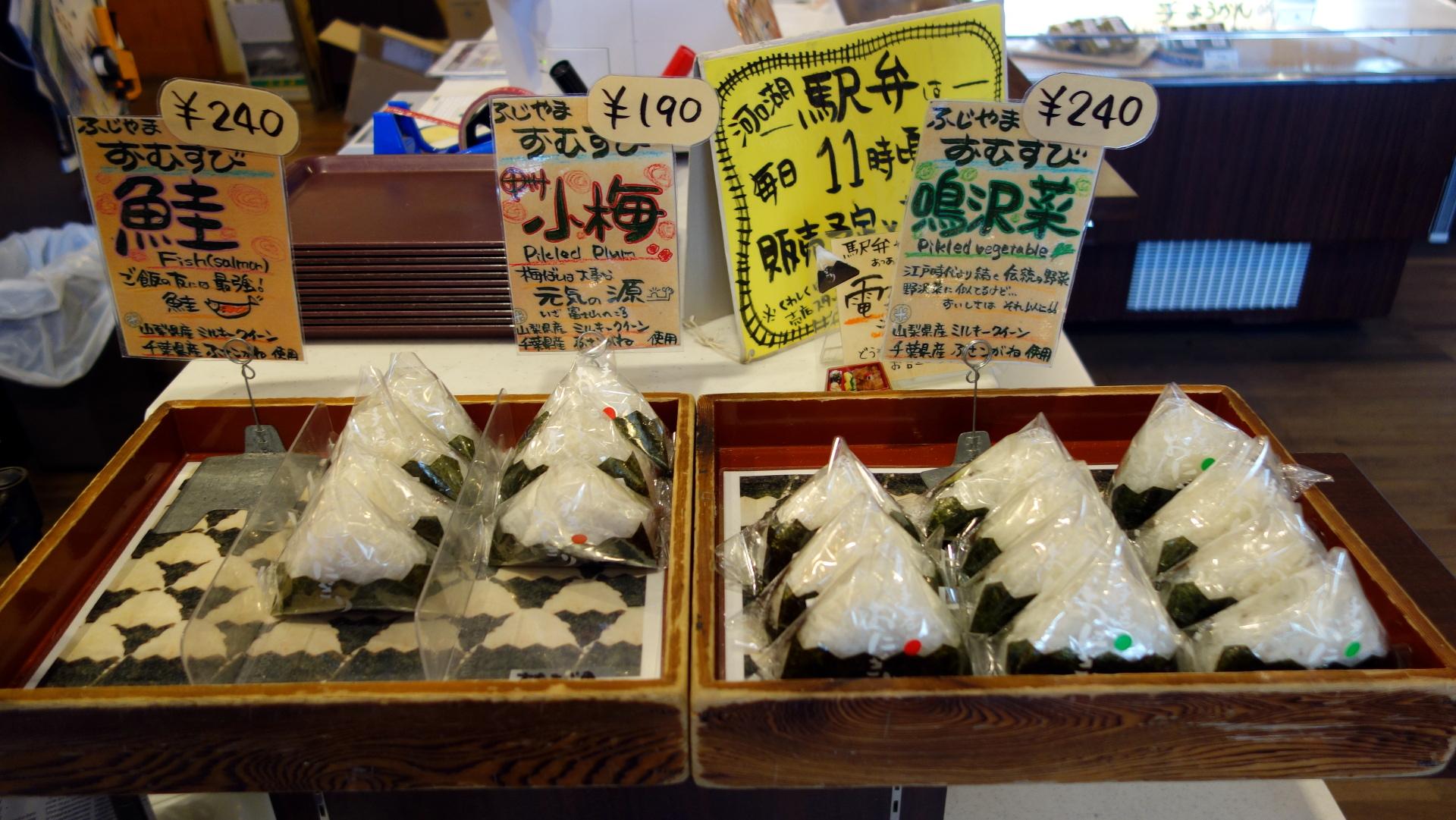 20140807 024415 fujisan onigiri